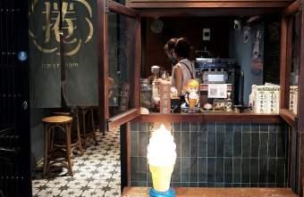 2021 09 28 232319 - 裝潢有濃濃復古風,花捲了霜淇淋研製,巷弄內老宅霜淇淋店~