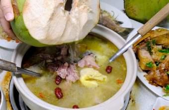 2021 10 07 231759 - 熱血採訪 | 台中少見榴槤雞湯,田園旁好隱密的椰子雞餐廳,直接加入整顆椰子水,甘甜湯頭有熱帶水果香!