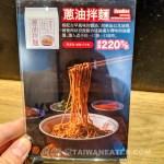 mazendo-menu-taipei-6