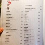 golden-formosa-金蓬萊遵古台菜餐廳-taiwanese-food-36
