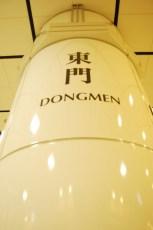 metro-dongmen-station-02