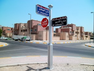 TECO Internal Street Name Sign in Abu Dhabi