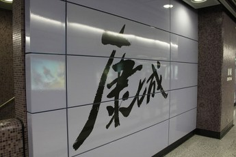 graphic-signage-lohas-park-mrt-station-01
