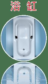 bathtub-roll