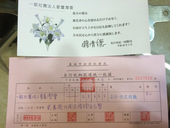 台南市長からのお礼