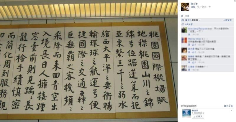 張大春-桃園國際機場賦-批評文化