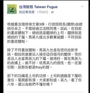 中華民國-多數黨組閣-台灣賦格