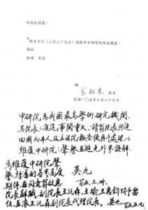 馬英九允准翁啟惠請辭-手寫稿