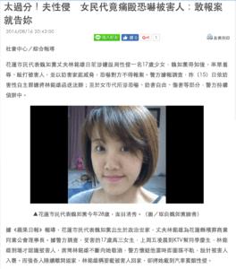 三立新聞報導的太過分!夫性侵 女民代竟痛毆恐嚇被害人:敢報案就告妳。