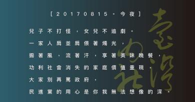 20170815 臺灣大停電:: 今晚不一樣的溫馨