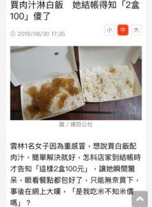 Bento lunch box Yunlin 20190830