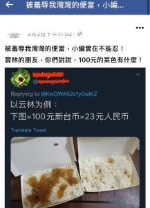 Bento lunch box Yunlin 20200302