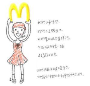 Uncle McDonalds Children House