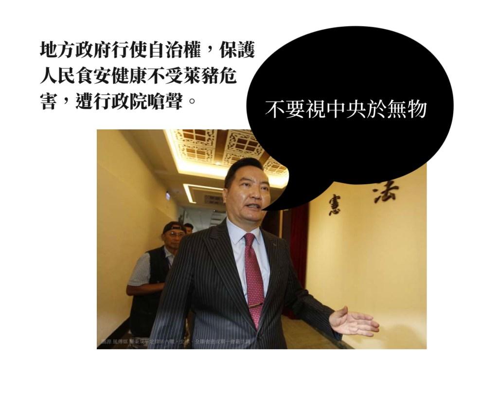 行政院政務委員羅秉成: 不要視中央於無物