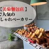 【美菊麵包店】屏東で最もお洒落なベーカリー