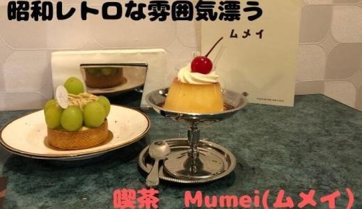 【喫茶Mumei】高雄で有名だけどムメイな、昭和風で落ち着いたカフェ