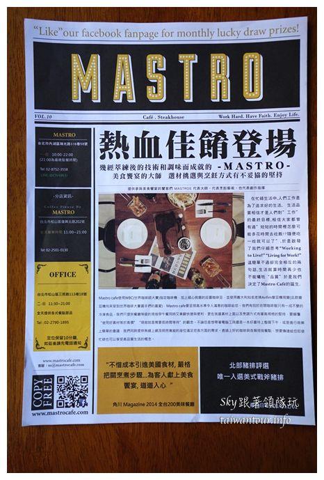 內湖美食推薦MASTRO CAFE00591