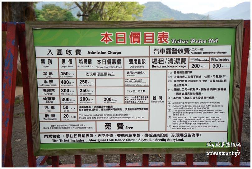 南投住宿推薦國姓鄉泰雅溫泉度假村DSC07233