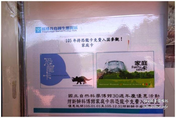 南投景點推薦鳳凰谷鳥園溜滑梯瀑布國立自然科學博物館DSC00272_结果