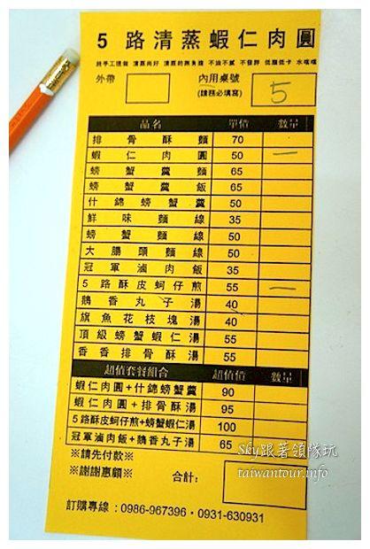 台中清蒸蝦仁肉圓67