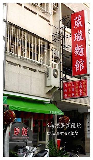 台中美食推薦葳瓏麵館11