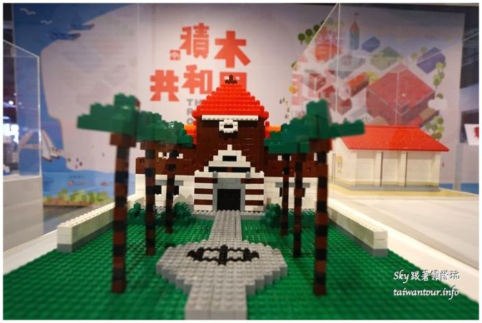 台北景點推薦淡水積木共和國DSC03375_结果