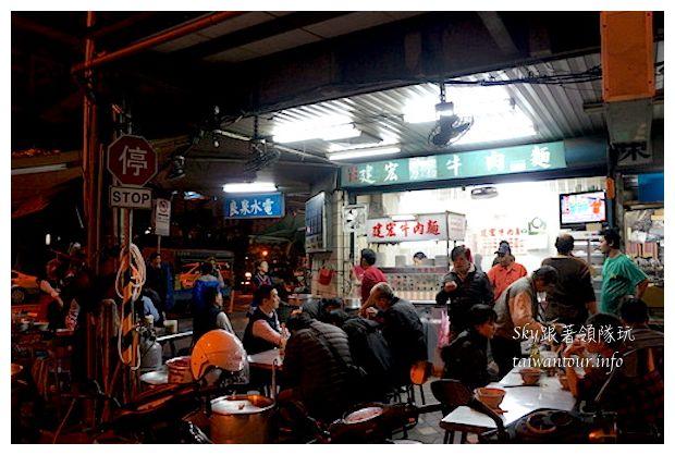 台北美食建宏牛肉麵3056