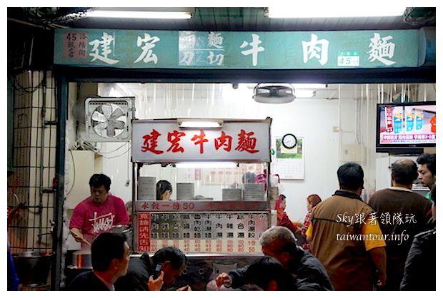 台北美食建宏牛肉麵4_1