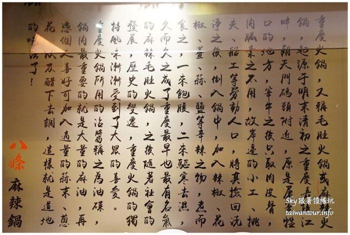 台北美食推薦八條麻辣鍋DSC04520_结果
