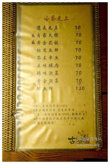 台北美食推薦古記雞古記串燒08072