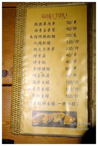台北美食推薦古記雞古記串燒08073
