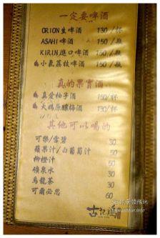 台北美食推薦古記雞古記串燒08077
