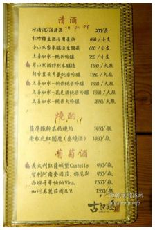 台北美食推薦古記雞古記串燒08078