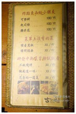 台北美食推薦古記雞古記串燒08079