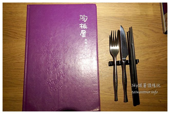 台北美食陶板屋二代店重慶南路07043