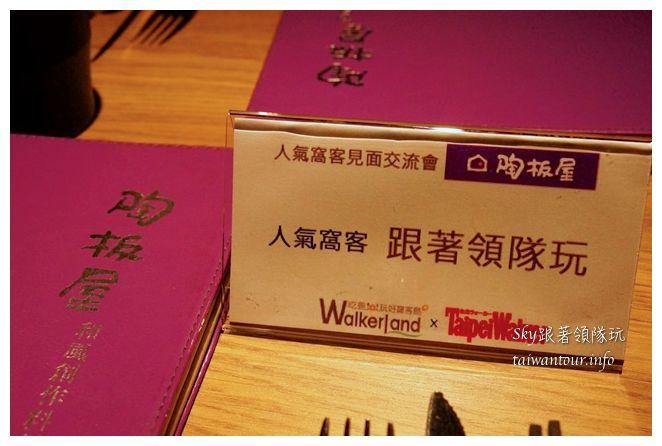 台北美食陶板屋二代店重慶南路07045
