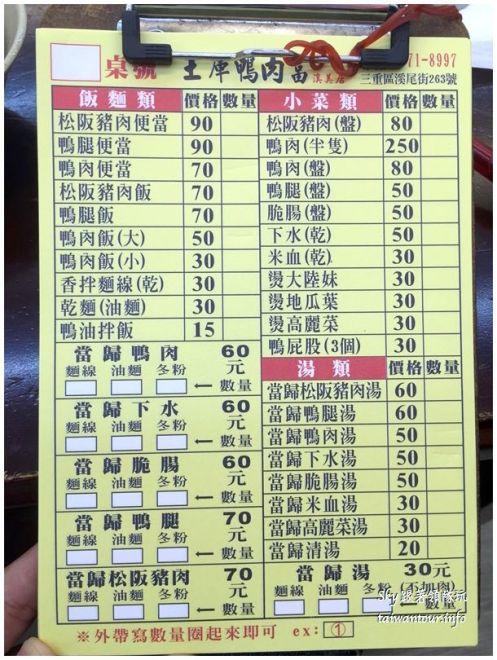 台北美食鴨肉富鴨肉飯2016-05-10 13.10.04