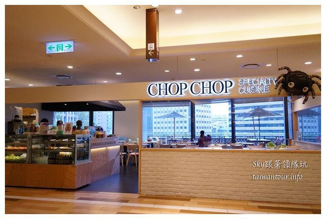 台北親子餐廳推薦恰恰食堂07912