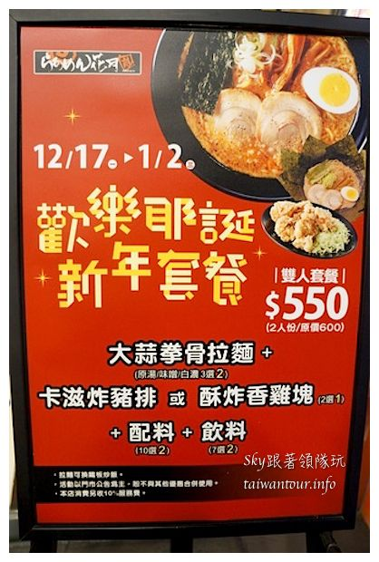 台北車站美食推薦花月嵐0369