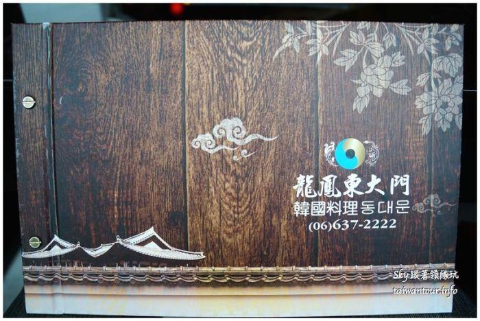 台南美食韓式東大門料理DSC01384