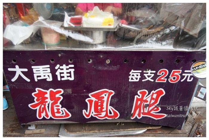 大禹街龍鳳腿06960