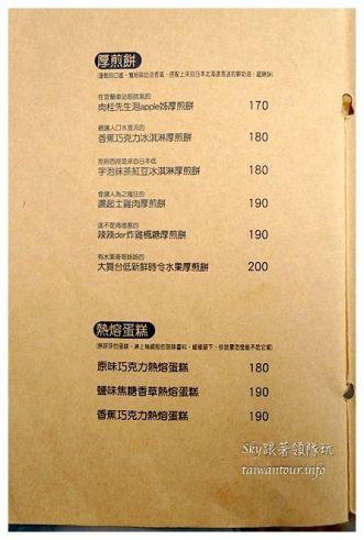 宜蘭美食推薦老樹8甜點摟頭家畚箕湖03444