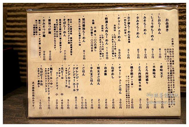 日本美食推薦山頭火拉麵大阪08518