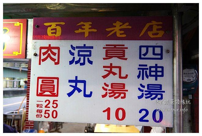 李永光肉圓01287