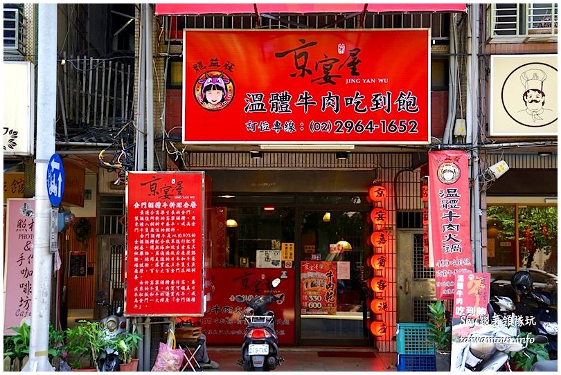 板橋吃到飽溫體牛推薦京宴屋DSC02248