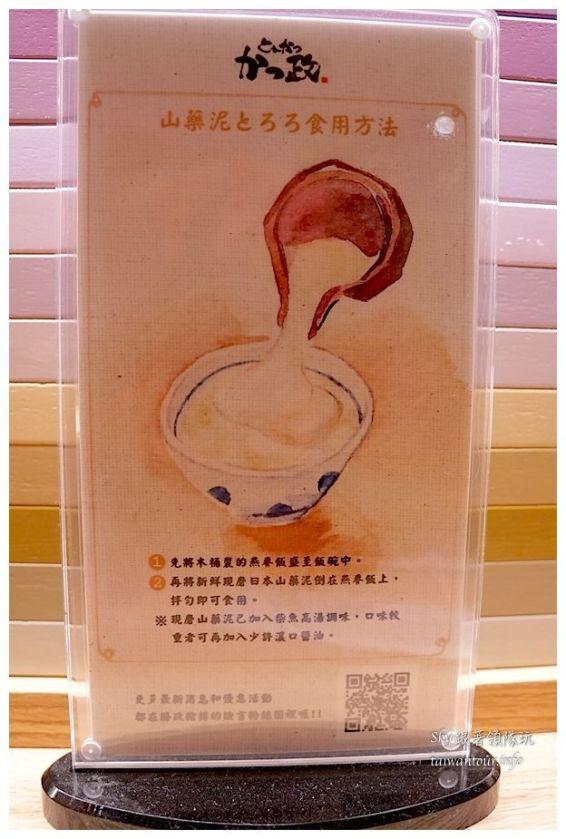 林口美食推薦日本靜岡勝政豬排08152