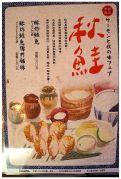 林口美食推薦日本靜岡勝政豬排08159