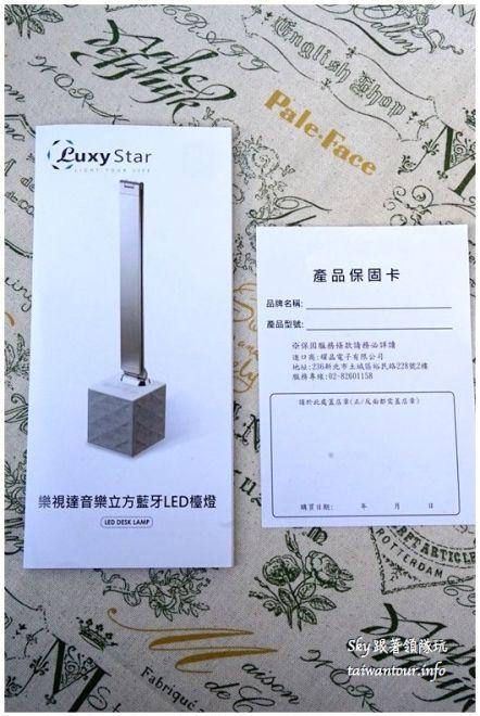 檯燈推薦Luxy star樂視達藍芽音樂檯燈DSC03915_结果