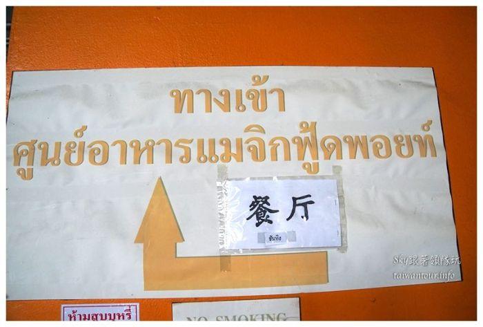 泰國朗曼機場餐廳09942