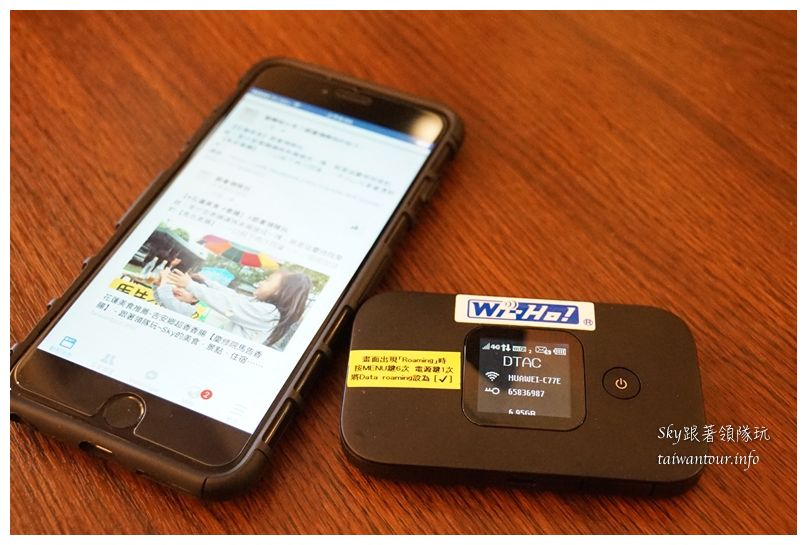 泰國wifi機租借wiho02677